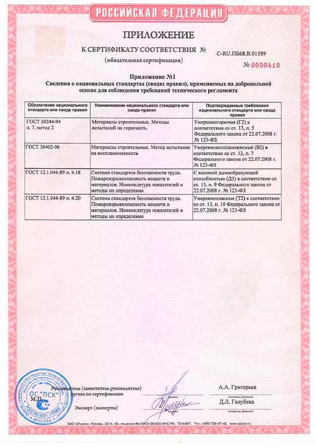 master-okon-certificat